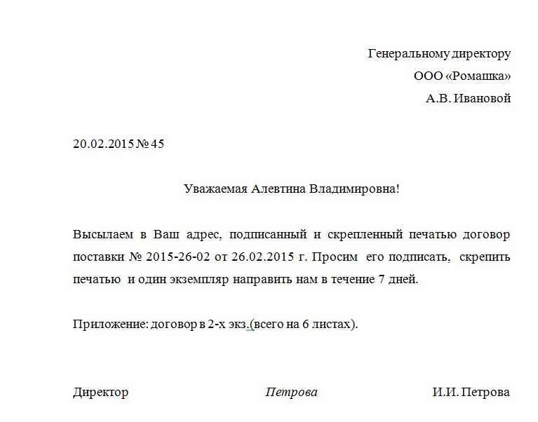 Сопроводительное письмо к документам. бланк и образец 2020 года