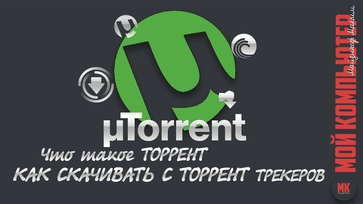 Последние добавленные торренты к фильмам смотри онлайн или скачивай бесплатно на торрент трекере fast torrent - страница 1