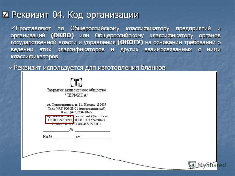 Код окогу организации: что это такое, где его взять, расшифровка, классификатор
