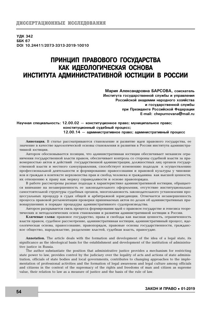 Развитие идей правового государства в россии