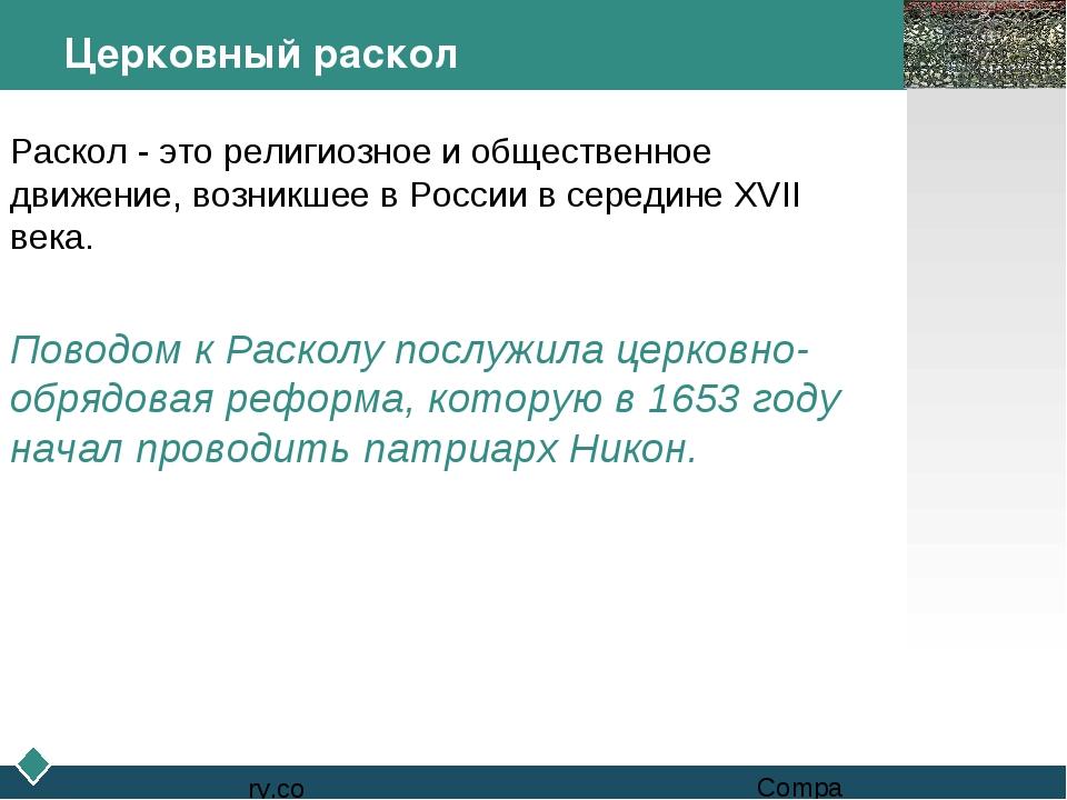 Церковная реформа: церковный раскол в россии xvii века. патриарх никон и раскол