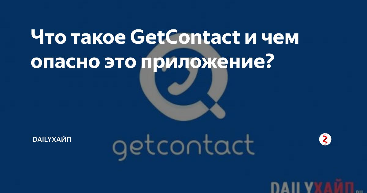 Как пользоваться приложением get contact — помощь