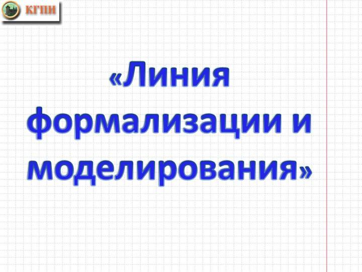 Что это - формализация? метод формализации. понятие, суть, этапы, результат, примеры, виды формализации