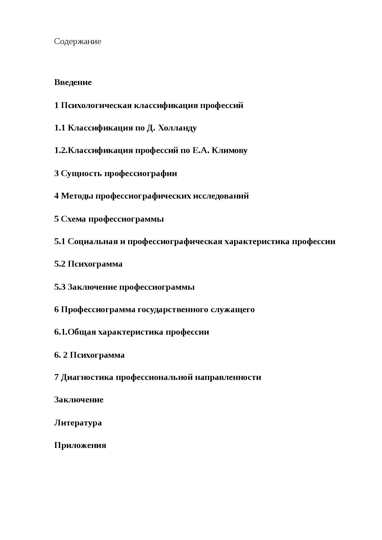Профессиограмма и принципы их составления (стр. 1 из 3)