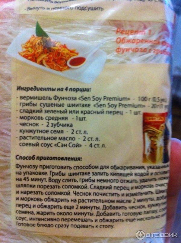 Фунчоза - рецепты