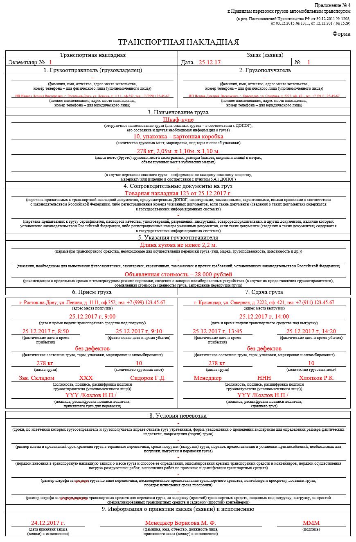 Инструкции и советы по оформлению товарно-транспортной накладной