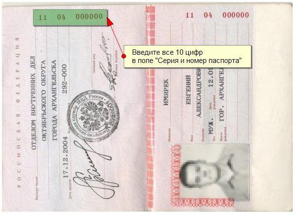 О белорусском паспорте и его личном коде