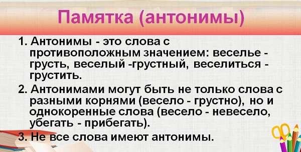 Антонимы — википедия. что такое антонимы