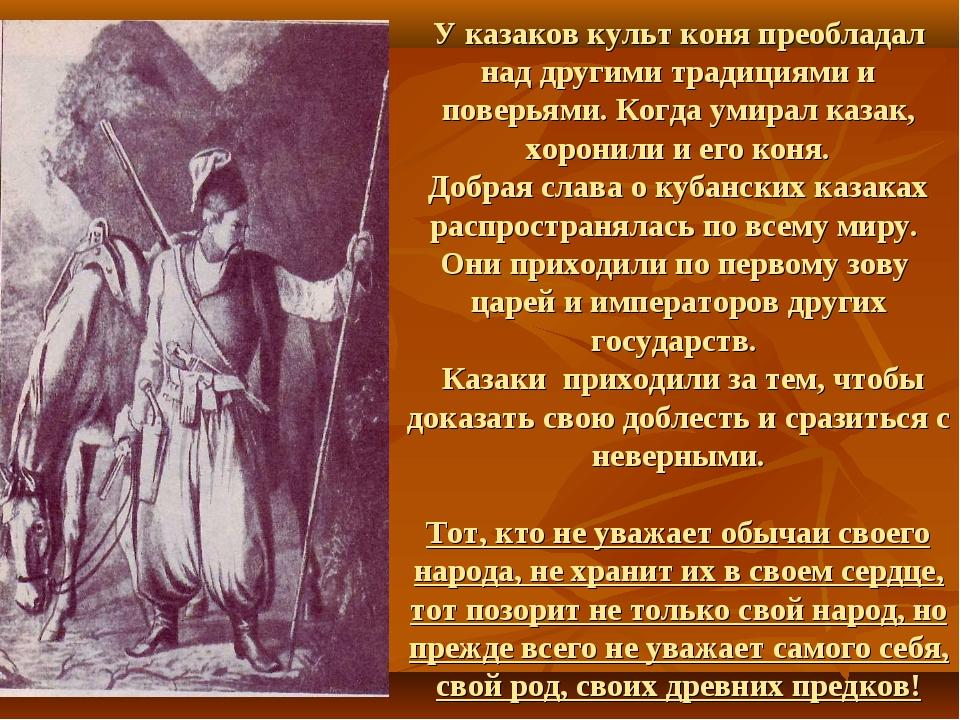 Казак - это кто? история казачества