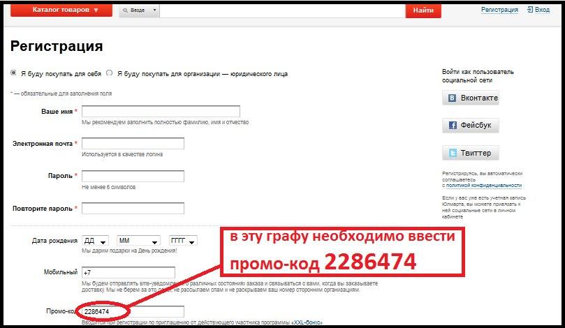 Бесплатные промокоды: 10 способов поиска секретных промокодов | wikiq.ru