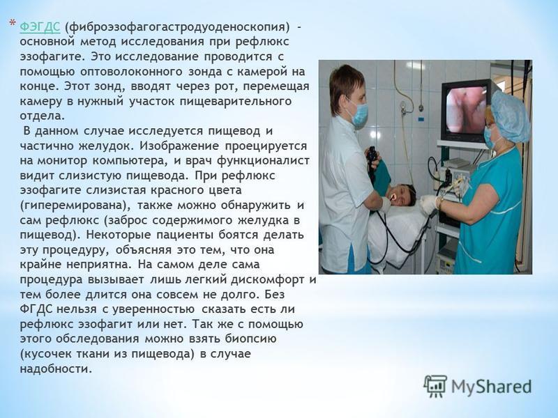 Что такое эзофагогастродуоденоскопия