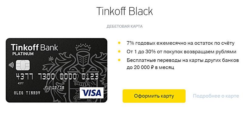 Дебетовая карта от тинькофф-банка — стоит ли открывать + отзывы