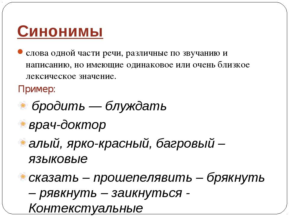 Синонимы и антонимы в русской речи (3 класс) – правила употребления