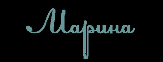 След имени марина в истории | тайна имени онлайн | гороскопы 365