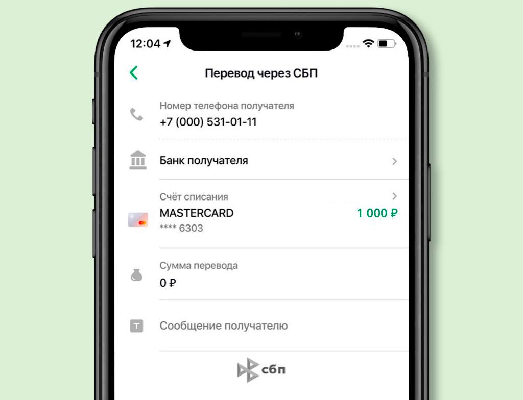 Как подключить сбп в сбербанк онлайн (2020): пошаговая инструкция | misterrich.ru