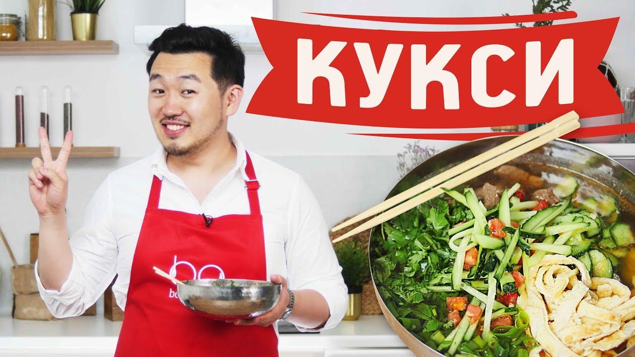 Горячий суп кукси – рецепты с фото на malosoli.ru