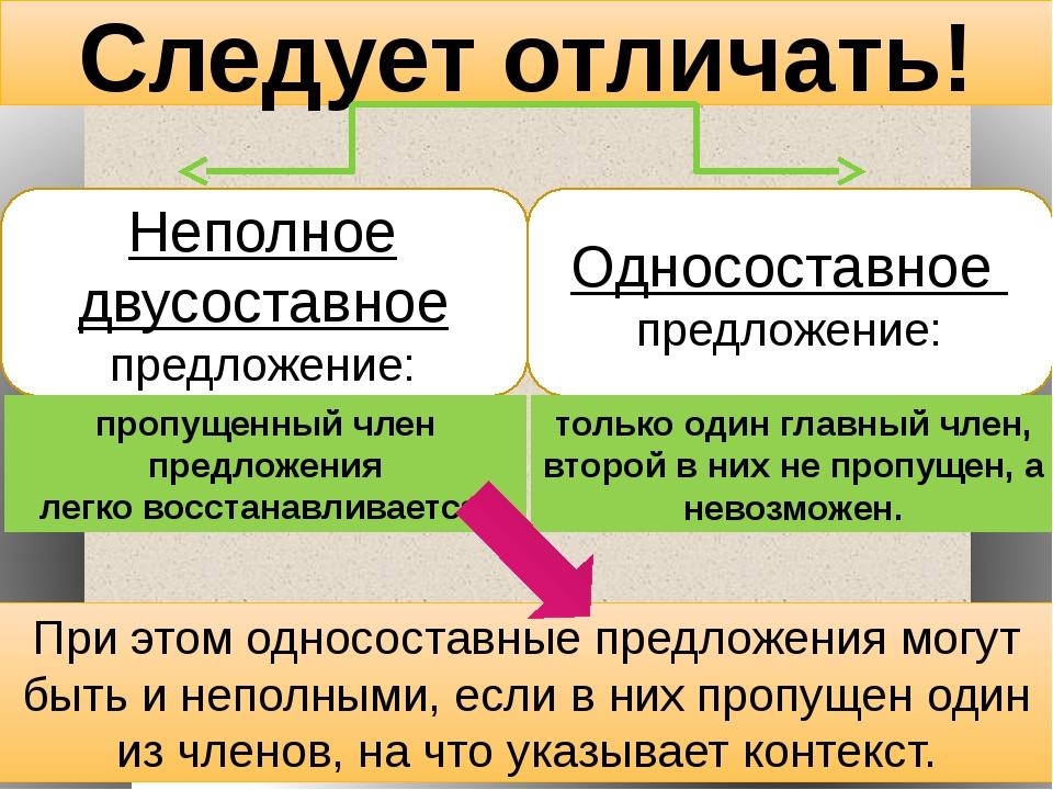 """Конспект """"односоставные предложения"""" - учительpro"""