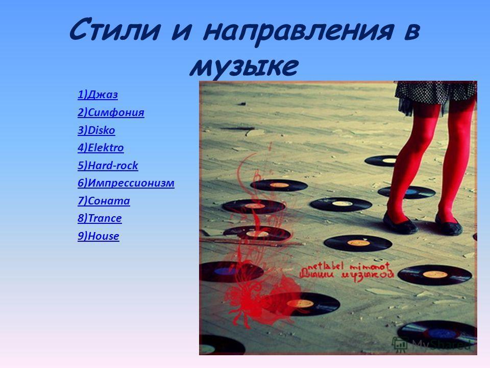 Список музыкальных жанров, направлений и стилей — википедия. что такое список музыкальных жанров, направлений и стилей