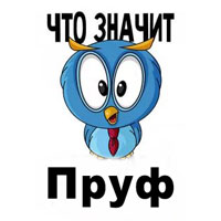 Пруф (нумизматика) — википедия переиздание // wiki 2