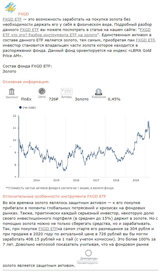 Etf fxcn: что это, состав фонда, как купить 2019