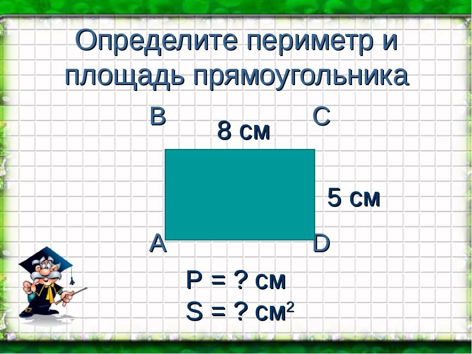 Что такое периметр и его применение на практике :: syl.ru