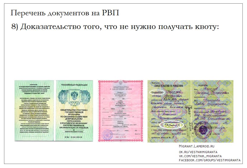 Все о процедуре получения рвп по браку: условия и требования к иностранцам, подача документов и заявления