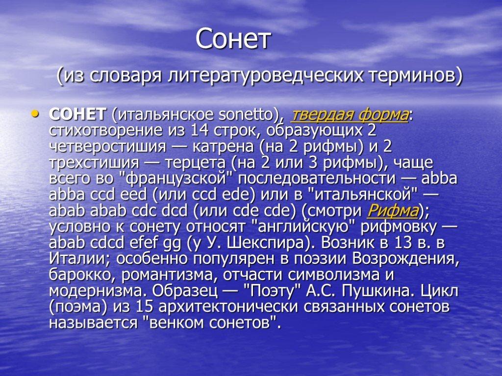 Сонет 1 — википедия. что такое сонет 1
