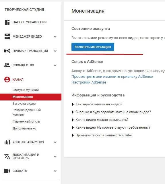 Как получать доход на youtube - cправка - youtube