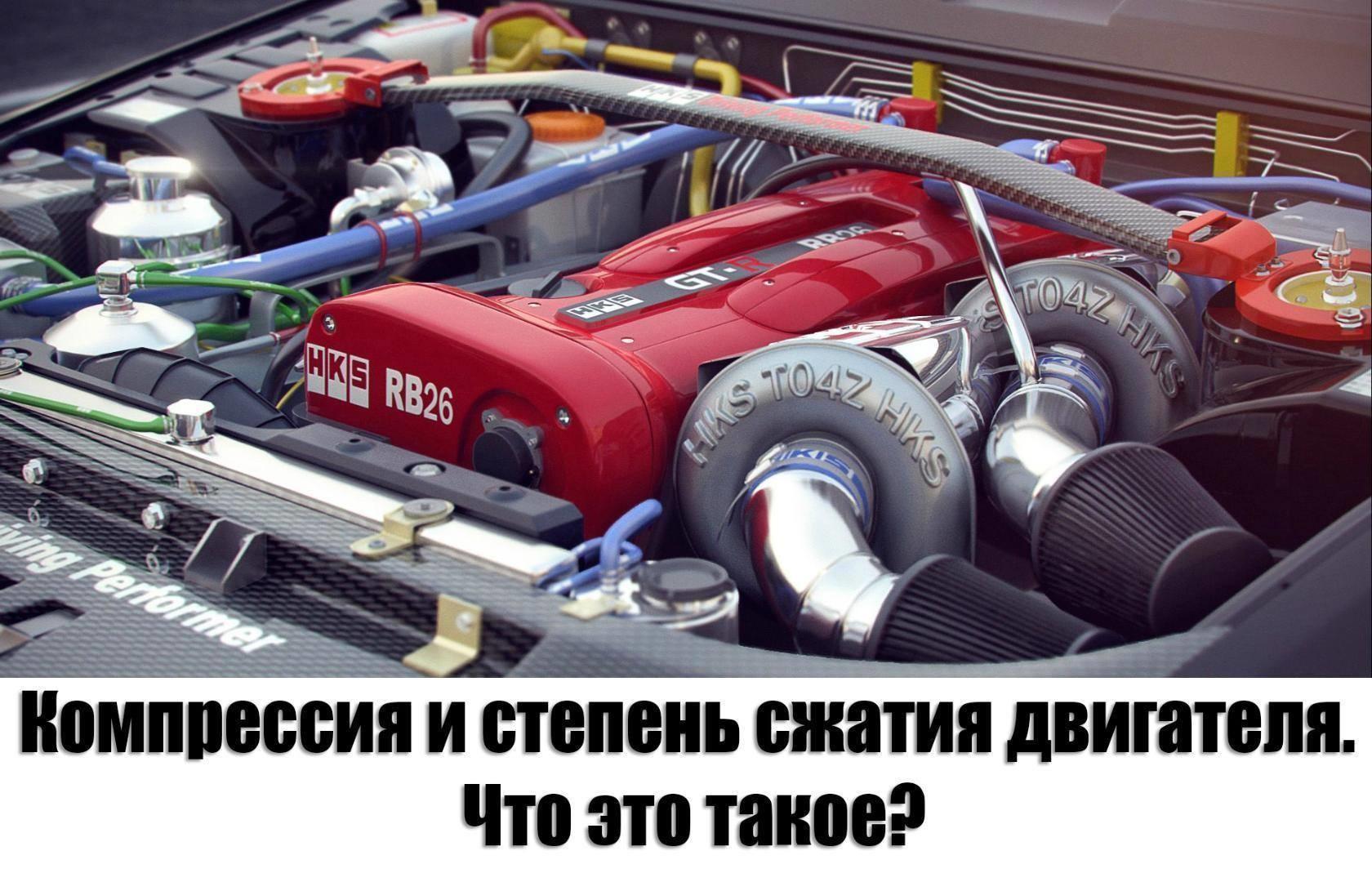 Какая компрессия должна быть в двигателе?
