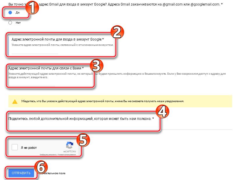 Как добавлять и удалять адреса электронной почты