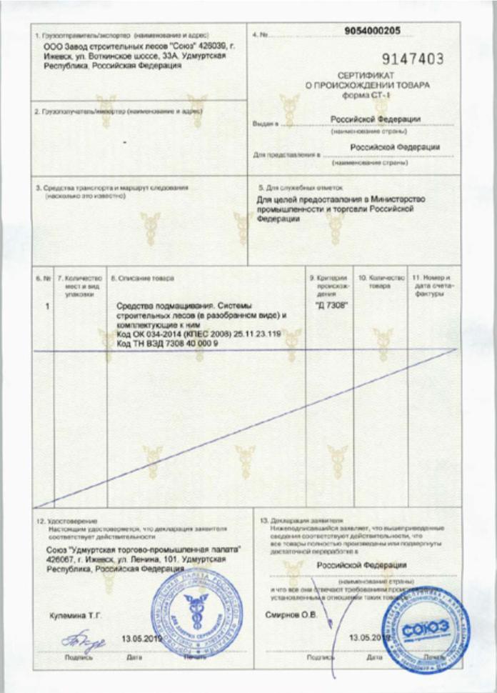 Сертификат ст-1 в госзакупках
