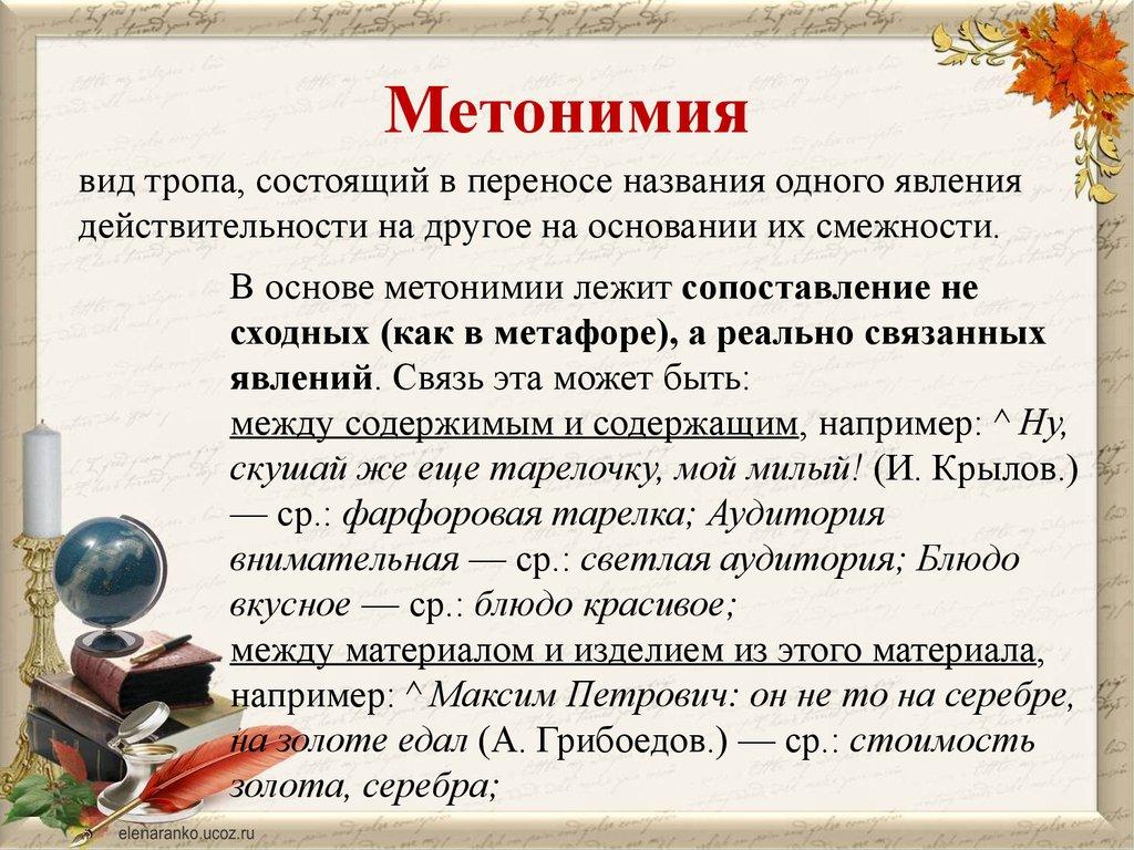 Метонимия и синекдоха  -литературоведение и теория литературы