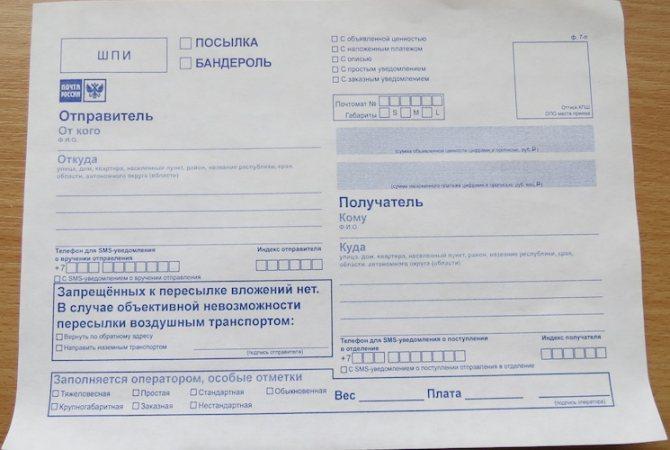 Что такое наложенный платеж почта россии?