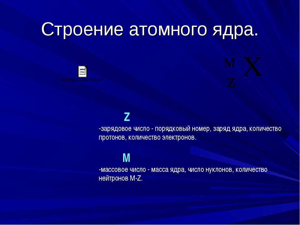 Зарядовое число — википедия переиздание // wiki 2