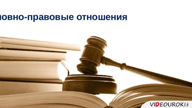 Правонарушения и юридическая ответственность. обществознание 9 класс