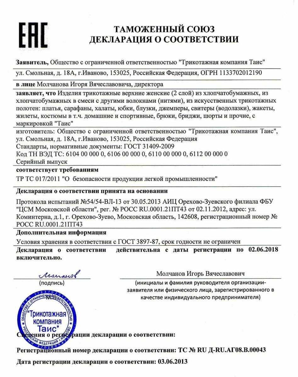 Декларация — википедия. что такое декларация