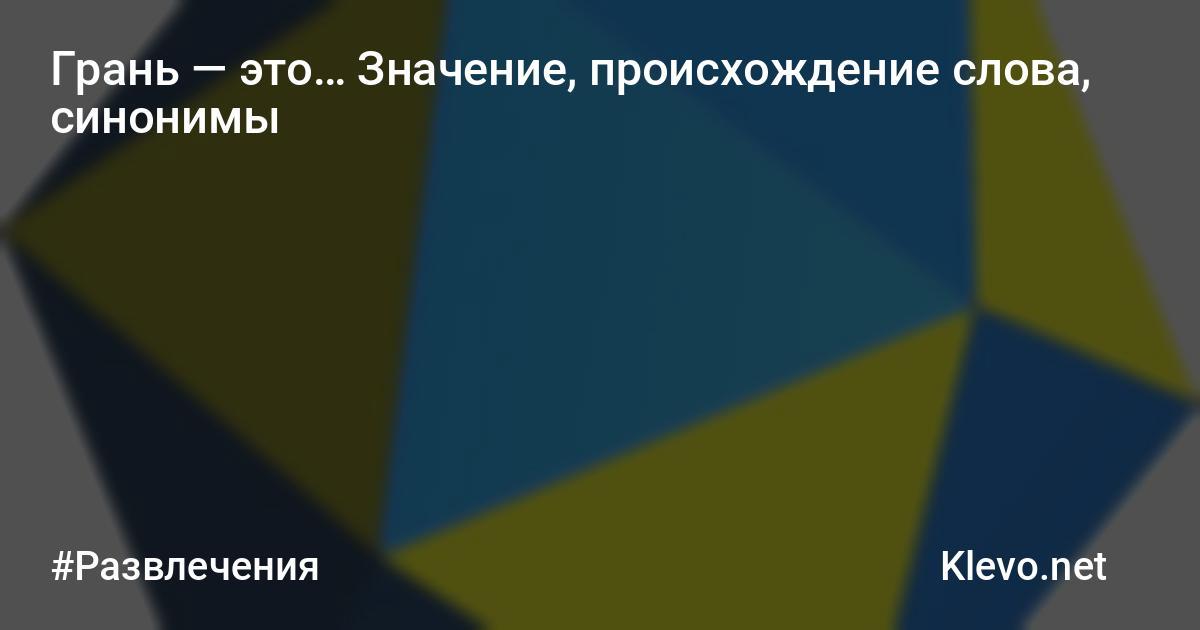 Что такое рубеж? значение, синонимы и толкование :: syl.ru