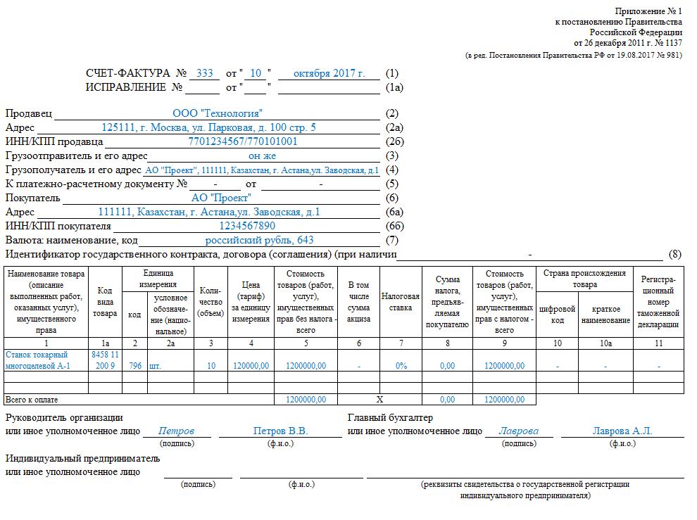 Счет-фактура, нужна ли, выставление счет-фактура по ндс, заполнение журнала учета, корректировочный счет-фактура