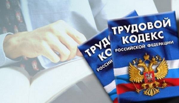 Все о трудовом праве в россии