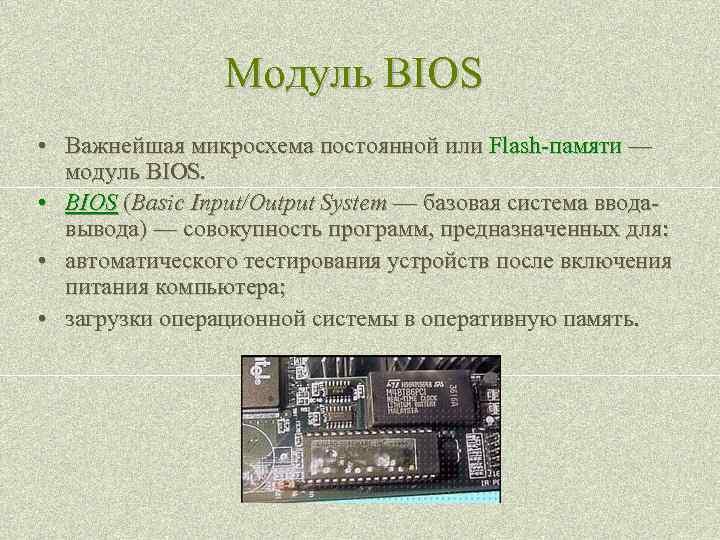 Что такое биос (bios) в компьютере — подробно