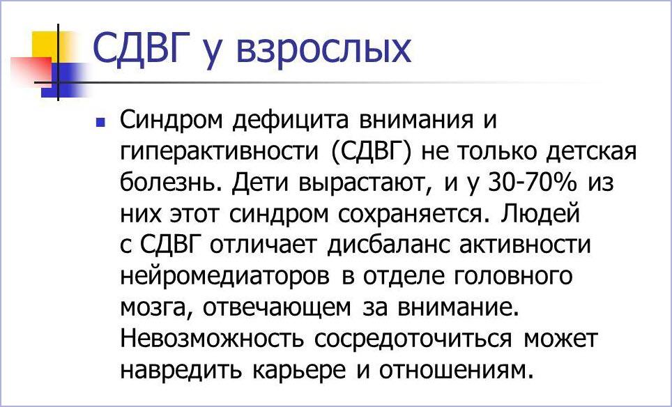 Сдвг: 10 мифов о синдроме дефицита внимания и гиперактивности   милосердие.ru