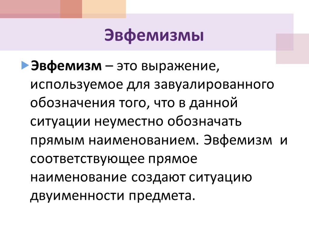 Эвфемизм