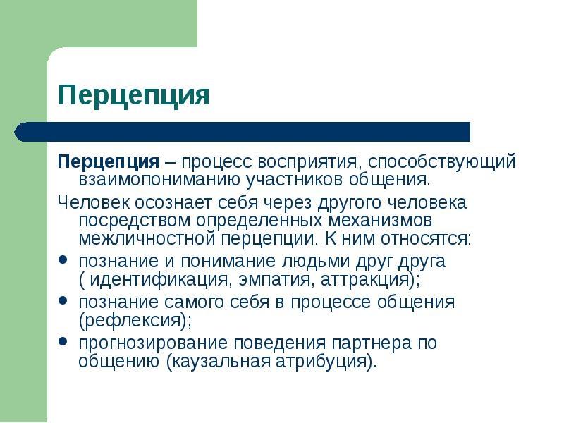 Восприятие — википедия. что такое восприятие