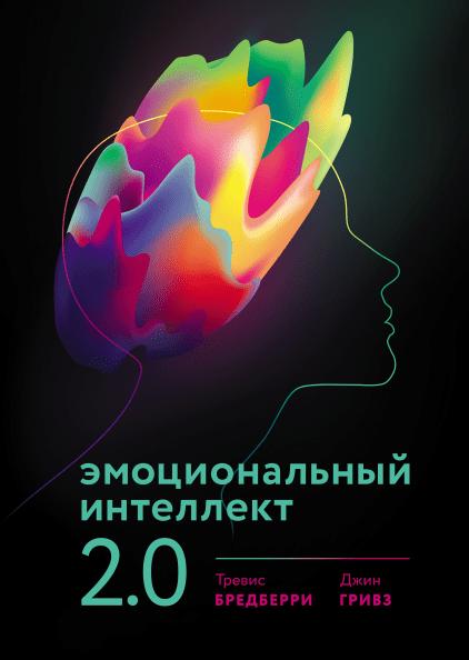 Что такое социальный и эмоциональный интеллект человека: что включает это понятие, его основы и особенности