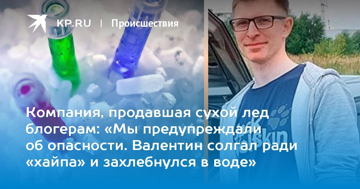 """Уникальные свойства """"сухого льда"""""""