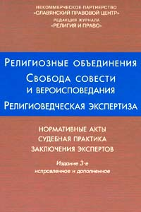 Свобода совести — википедия