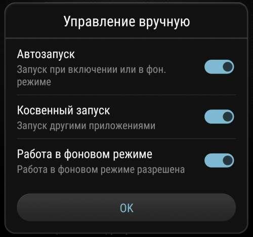 Фоновый режим. что такое фоновый режим на android и как его контролировать
