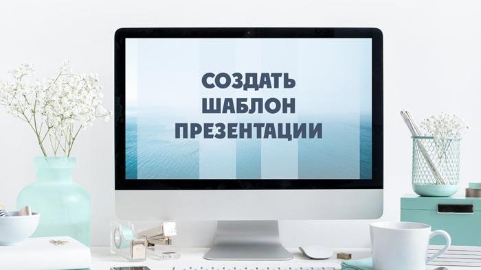 Компьютерные презентации