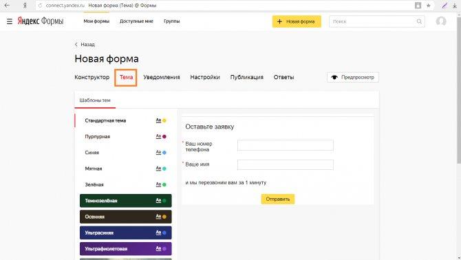 Google forms: что это такое, как создать опрос и как пользоваться гугл формами | calltouch.блог