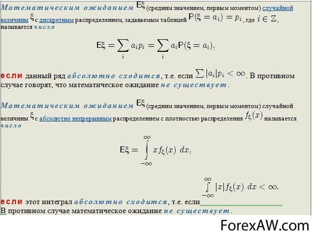 Математическое ожидание случайной величины и его свойства. примеры